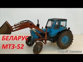 "Tractor ""BELARUS"" MTZ-52 made of paper Трактор ""БЕЛАРУС"" МТЗ-52 из бумаги."