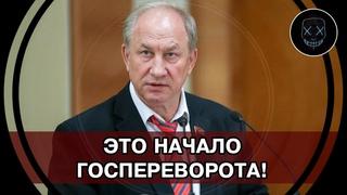 Кремль в ШОКЕ! Это послужит НАЧАЛОМ ГОСПЕРЕВОРОТА! Коммунист Рашкин РВЁТ И МЕЧЕТ!