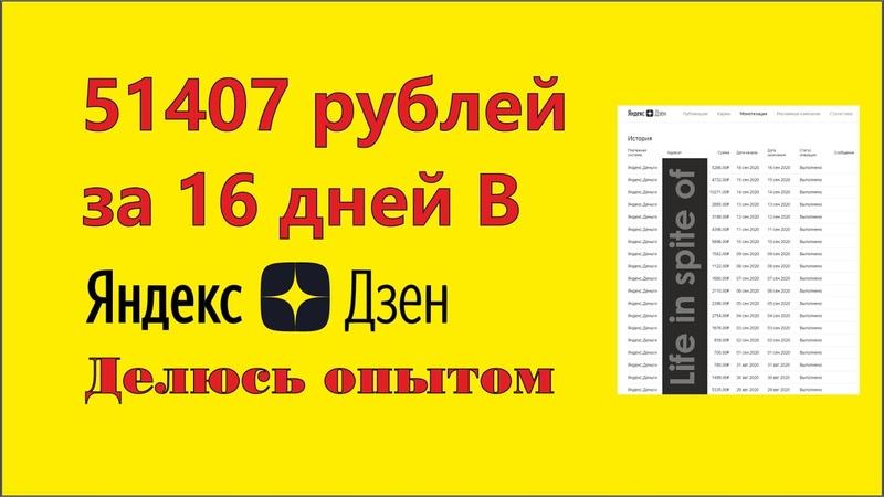 51407 рублей за 16 дней в Яндекс Дзен Как заработать в интернете