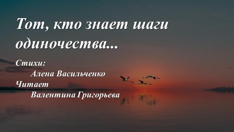 Тот кто знает шаги одиночества автор слов Алена Васильченко Читает Валентина Григорьева автор видеоролика