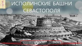 Исполинские башни Севастополя