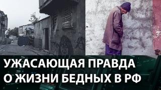 Что скрывает Россия: Ужасающая правда о жизни БЕДНЫХ в РФ — Гражданская оборона на ICTV