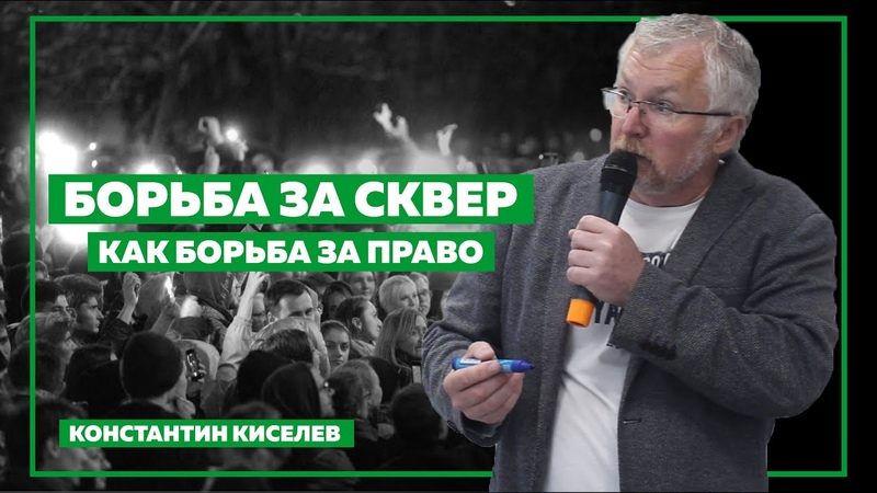 Константин Киселев Борьба за сквер в контексте социологической теории права Р. Иеринга.