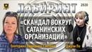 ЛАБИРИНТ | Скандал вокруг сатанинских организаций | Джули По Екатерина Синицына-Сантони