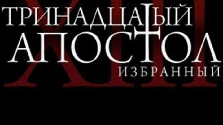 Тринадцатый апостол 12 серия Пророчество