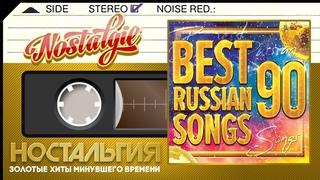 BEST RUSSIAN SONGS 90 ✬ ЗОЛОТЫЕ ХИТЫ МИНУВШЕГО ВРЕМЕНИ ✬ НОСТАЛЬГИЯ ✬