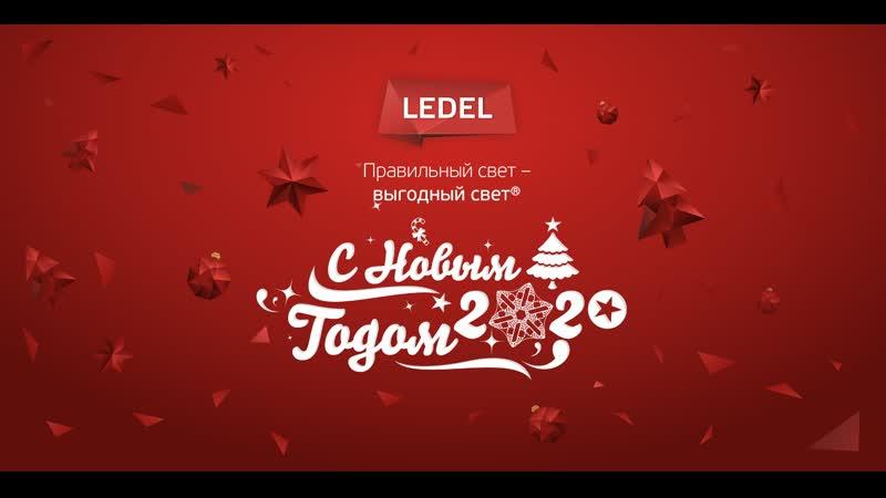 С Новым Годом от LEDEL