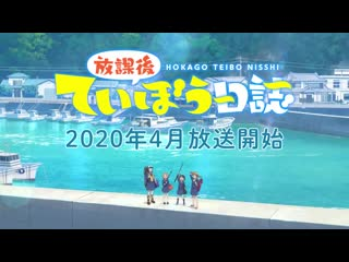 PV - Houkago Teibou Nisshi Teaser trailer