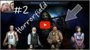 🔪 Horrorfield серия 2 😱 клон identity v 📺 Канал ИГРЫ ОНЛАЙН 🔪 Хоррор 🔨 Horror no commentary