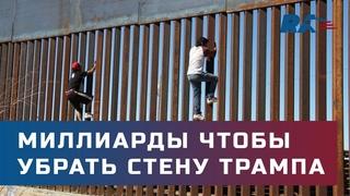Несмотря на миграционный кризис. Байден тратит миллиарды долларов на разрушение стены Трампа