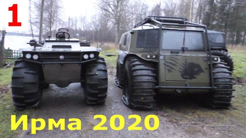 Вездеходный фестиваль Ирма 2020 из 30 вездеходов на Вологодской земле Часть 1 Заезд участников