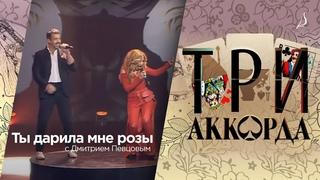 Дмитрий Певцов и Людмила Соколова — Ты дарила мне розы / Три Аккорда (Первый Канал, 2018)