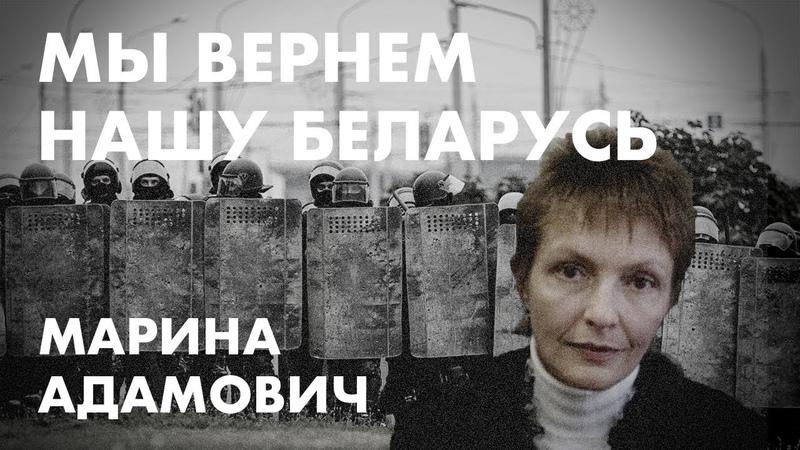 Мы вернём нашу Беларусь - Марина Адамович