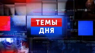 ТЕМЫ ДНЯ: Лидеры Донбасса и России ответили на заявление Зеленского. 11:00;