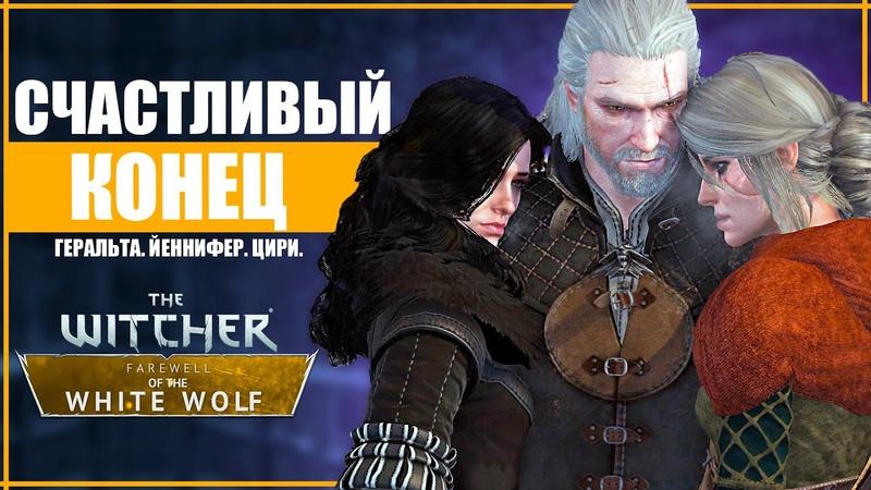 ВСЕ КОНЦОВКИ ПРОЩАНИЕ БЕЛОГО ВОЛКА Геральт и Йеннифер Farewell of the White Wolf Ведьмак 3