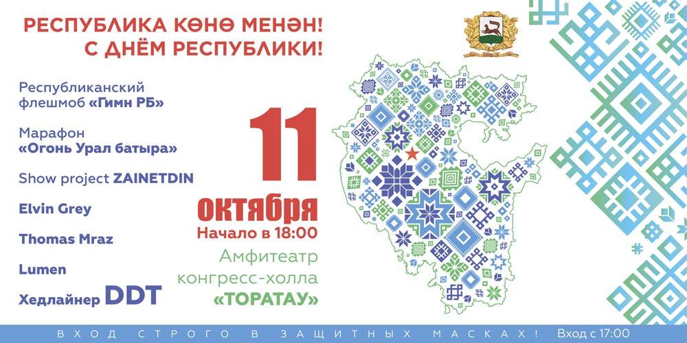 Афиша Ижевск 11.10 / УФА (ДДТ.LUMEN итд.) бесплатный концерт