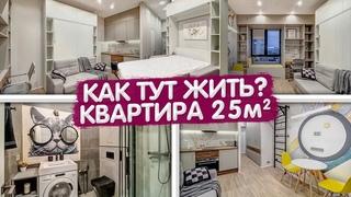 Маленькая квартира 25м2. КРОВАТЬ ТРАНСФОРМЕР. Дизайн интерьера студии в современном стиле. Рум тур