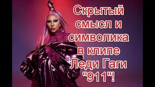Символика иллюминатов и тайный смысл клипа Леди Гаги на песню 911 #ледигага #911 #иллюминаты