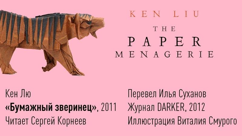 Кен Лю Бумажный зверинец Читаю вслух