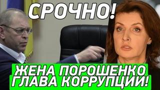 Жене Порошенко КОНЕЦ! Пашинский сделал ШОКИРУЮЩЕЕ заявление!