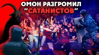 ОМОН РАЗГРОМИЛ САТАНИСТОВ METAL ВНЕ ЗАКОНА [ROCK NEWS]