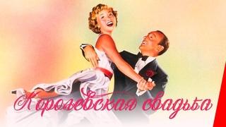 КОРОЛЕВСКАЯ СВАДЬБА (1951) музыкальная комедия