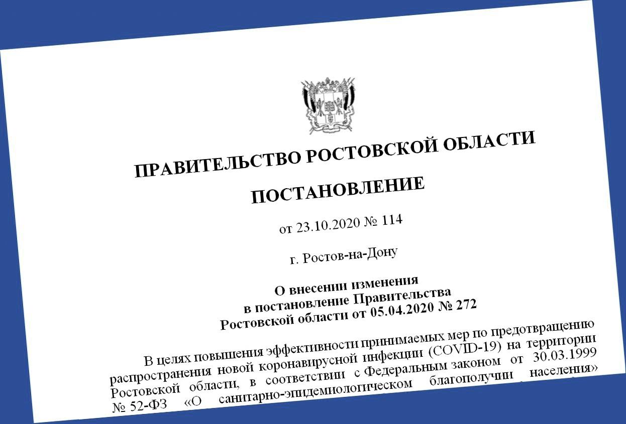 В Ростовской области уточнены ограничения из-за пандемии COVID-19