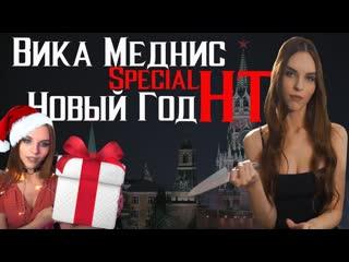 Вика Меднис ★ HT Special - Новый год и новогодний кукинг