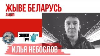 Илья Небослов / акция Жыве Беларусь