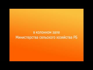 V слёт студенческих отрядов Республики Башкортостан