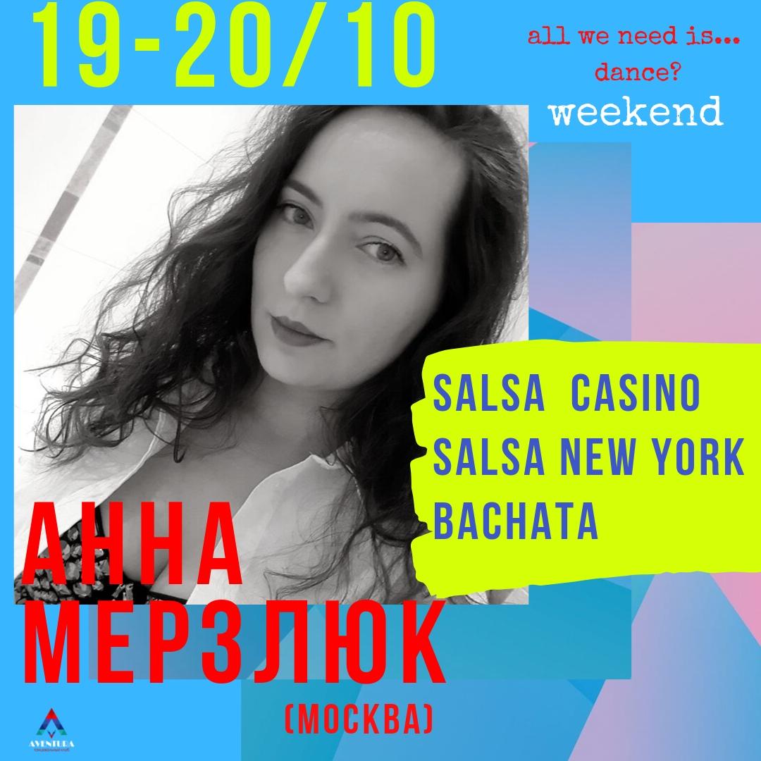 Афиша Воронеж 19-20/10 SALSA BACHATA/ МК Анны Мерзлюк в ВРН