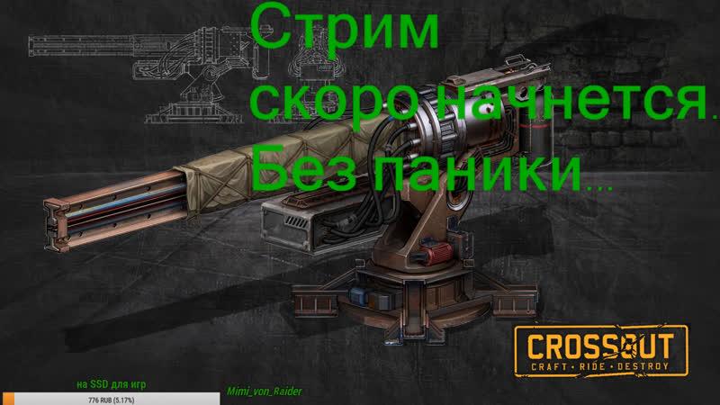 Crossout. CW. s153. Start