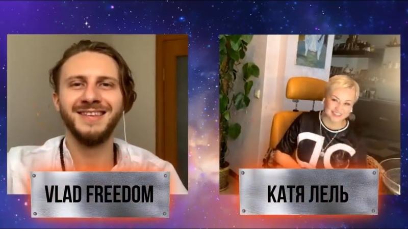 Катя Лель и Влад Фридом Пробуждение и Новый мир