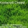 """Киноклуб Cineast в кофейне Friends. """"Прекрасная зеленая"""". 11 июня 2012"""