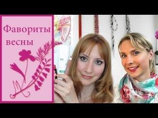Фавориты весны NatalySecrets & Elena S.