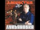 Лукьяновка - 11. А мне бы все забыть
