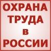 Охрана труда в России. Сообщество специалистов.