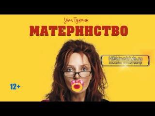 Материнство / motherhood (2009) | bdrip