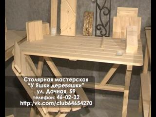 мастерская У ЯШКИ  ДЕРЕВЯШКИ.