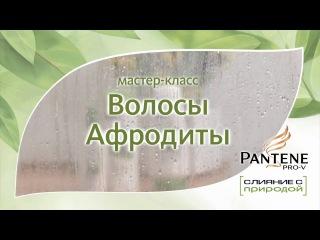 Мастер-класс Pantene Pro-V Волосы Афродиты