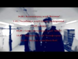 the Chemodan - Август - Сентябрь