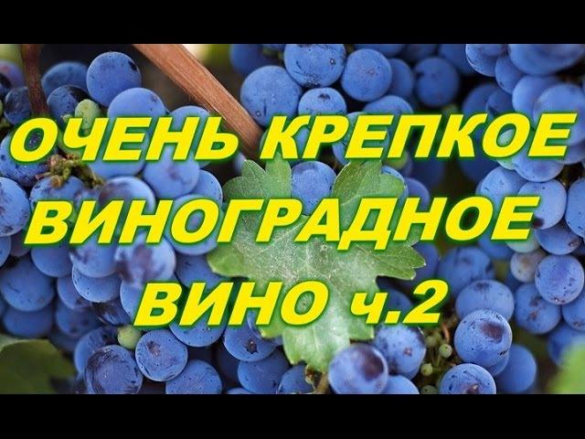 Виноградное вино .Вкус отменный.Алкогль зашкаливает ч.2.Grape wine part 2.