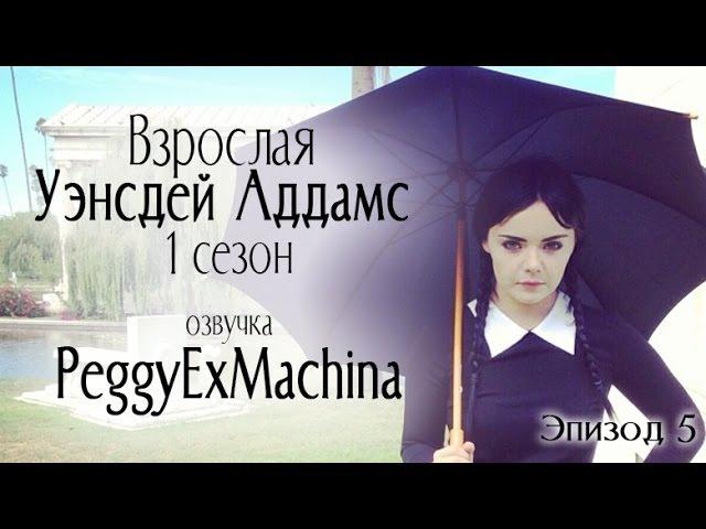 Взрослая Уэнсдей Аддамс Эп 5 Перепихон