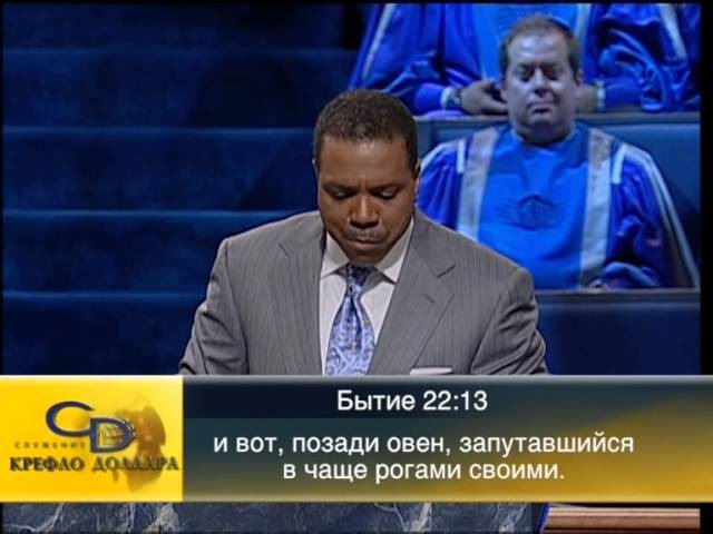 Крефло Доллар Сила любви ч 1 № пр 423