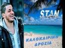 Stan ~ Kalokairini drosia Καλοκαιρινή δροσιά New 2012 HQ