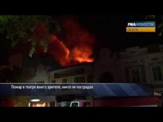Пожар в саратовском ТЮЗе