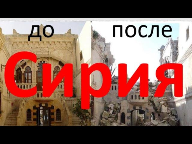Сирия. До и после войны