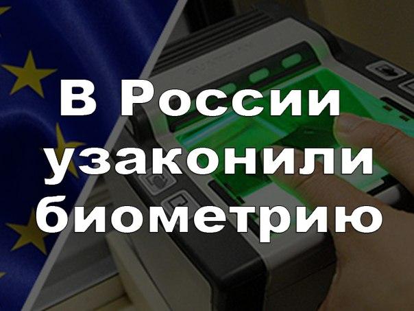 В России узаконили биометрию