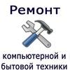 Ремонт телевизоров Стерлитамак