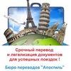 """Бюро переводов """"Апостиль"""" в Краснодаре"""